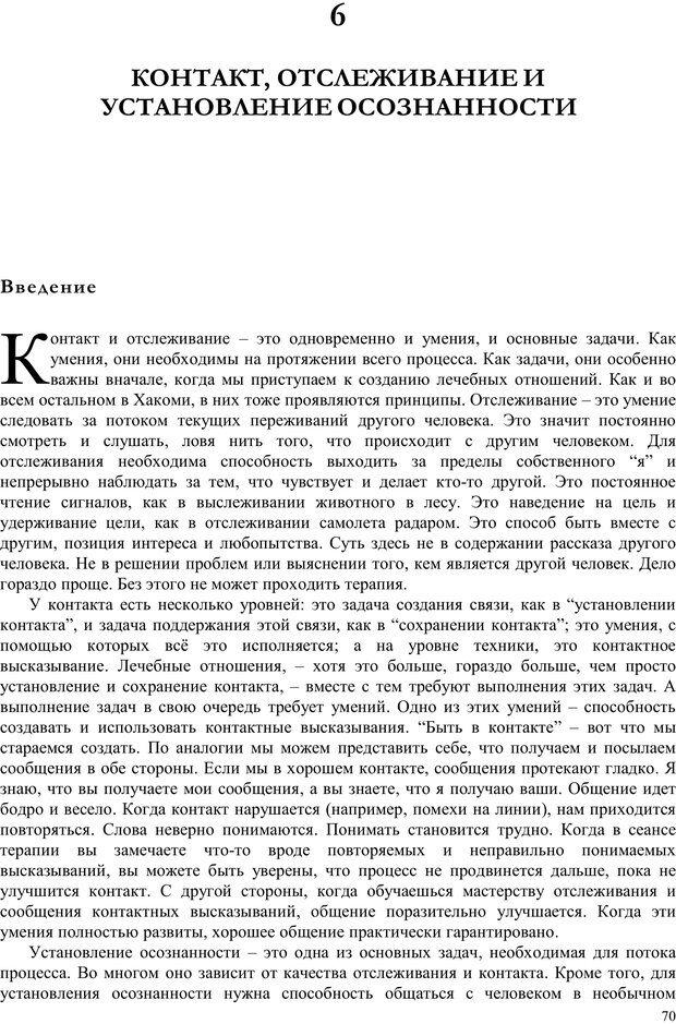 PDF. Телесно-ориентированая психотерапия. Метод Хакоми. Курц Р. Страница 69. Читать онлайн