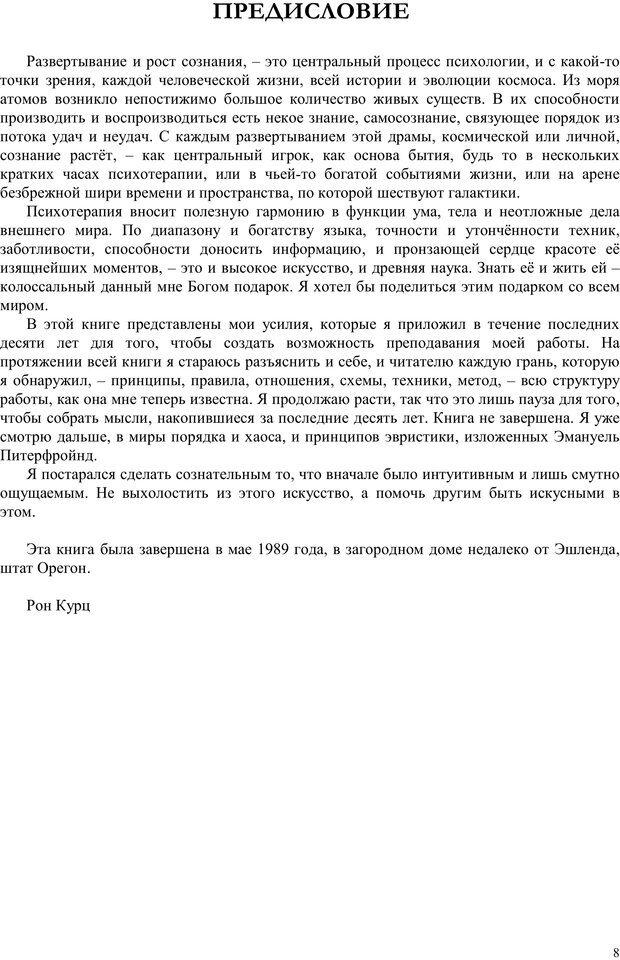 PDF. Телесно-ориентированая психотерапия. Метод Хакоми. Курц Р. Страница 7. Читать онлайн