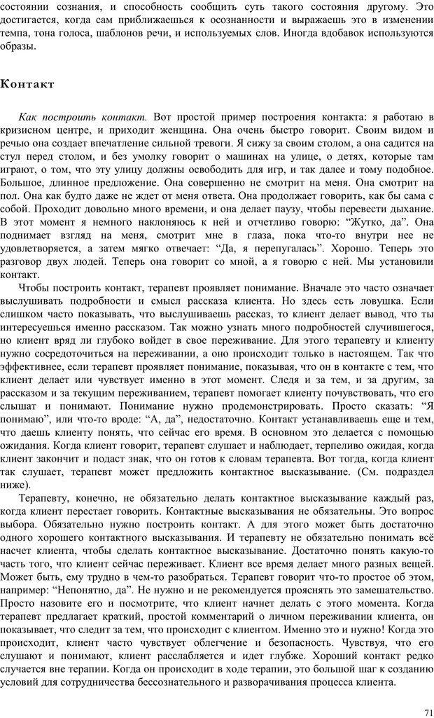 PDF. Телесно-ориентированая психотерапия. Метод Хакоми. Курц Р. Страница 70. Читать онлайн