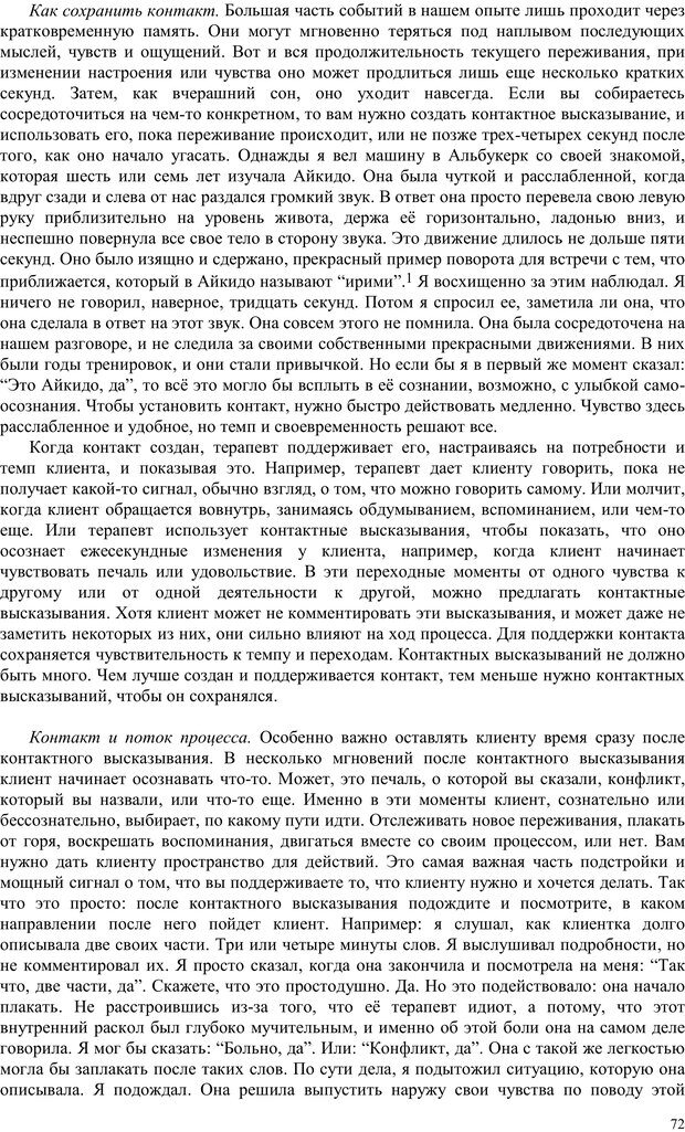 PDF. Телесно-ориентированая психотерапия. Метод Хакоми. Курц Р. Страница 71. Читать онлайн