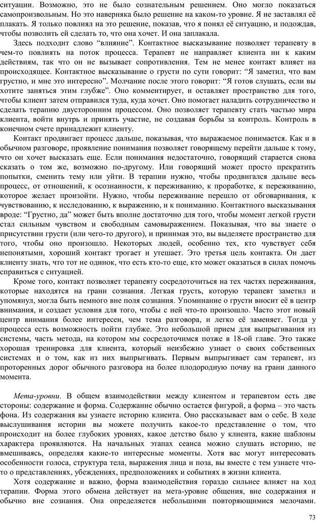 PDF. Телесно-ориентированая психотерапия. Метод Хакоми. Курц Р. Страница 72. Читать онлайн