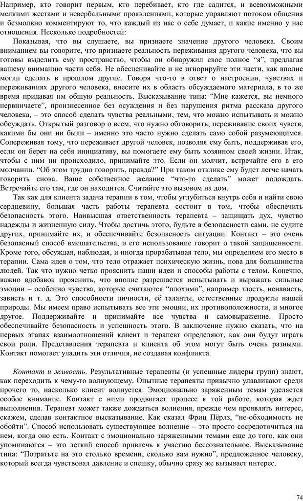 PDF. Телесно-ориентированая психотерапия. Метод Хакоми. Курц Р. Страница 73. Читать онлайн