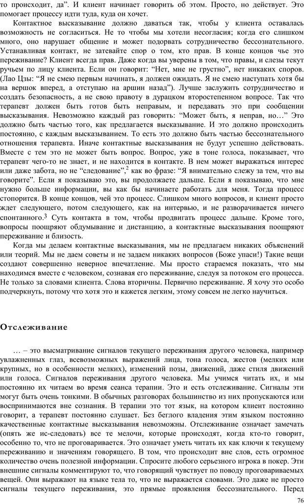 PDF. Телесно-ориентированая психотерапия. Метод Хакоми. Курц Р. Страница 75. Читать онлайн