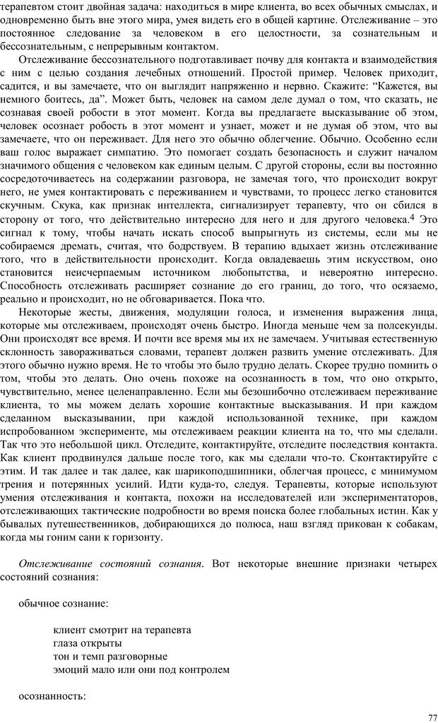 PDF. Телесно-ориентированая психотерапия. Метод Хакоми. Курц Р. Страница 76. Читать онлайн
