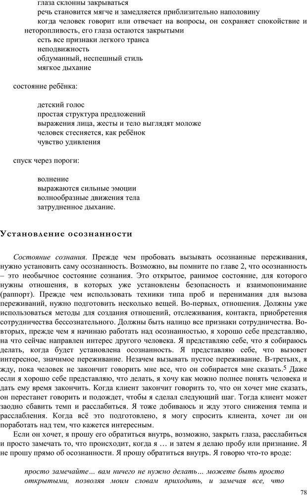 PDF. Телесно-ориентированая психотерапия. Метод Хакоми. Курц Р. Страница 77. Читать онлайн