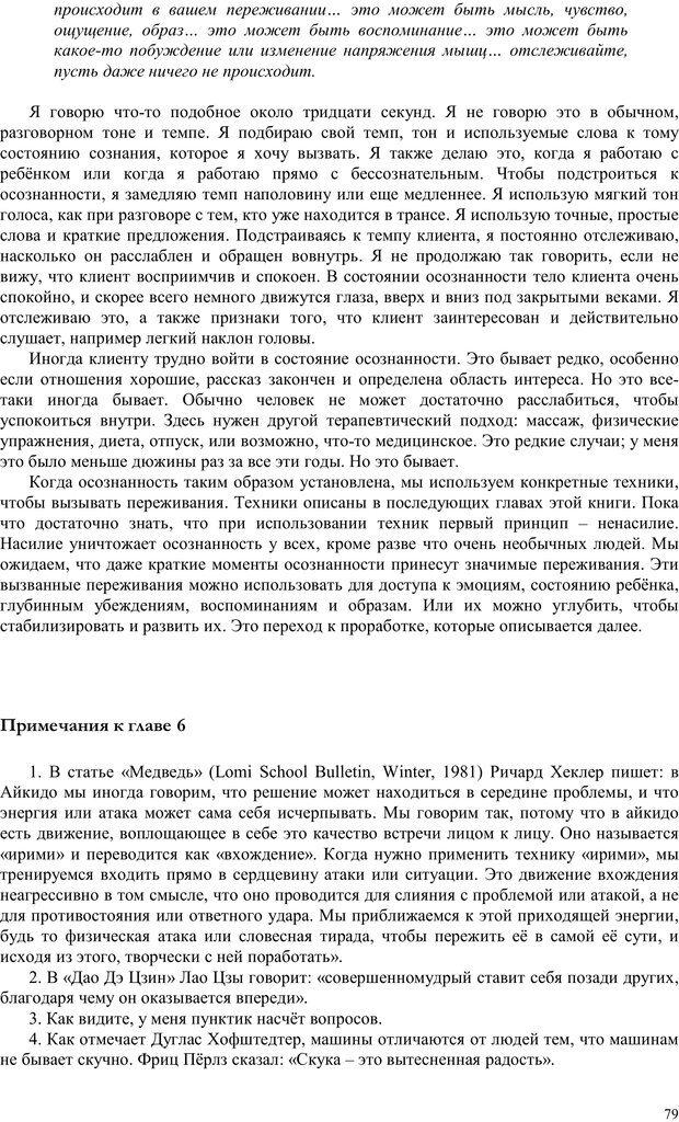 PDF. Телесно-ориентированая психотерапия. Метод Хакоми. Курц Р. Страница 78. Читать онлайн
