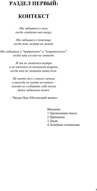 PDF. Телесно-ориентированая психотерапия. Метод Хакоми. Курц Р. Страница 8. Читать онлайн