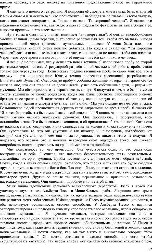 PDF. Телесно-ориентированая психотерапия. Метод Хакоми. Курц Р. Страница 81. Читать онлайн