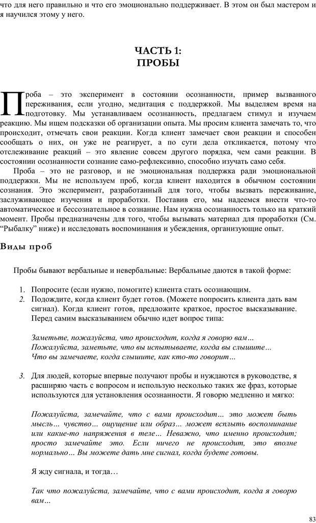 PDF. Телесно-ориентированая психотерапия. Метод Хакоми. Курц Р. Страница 82. Читать онлайн