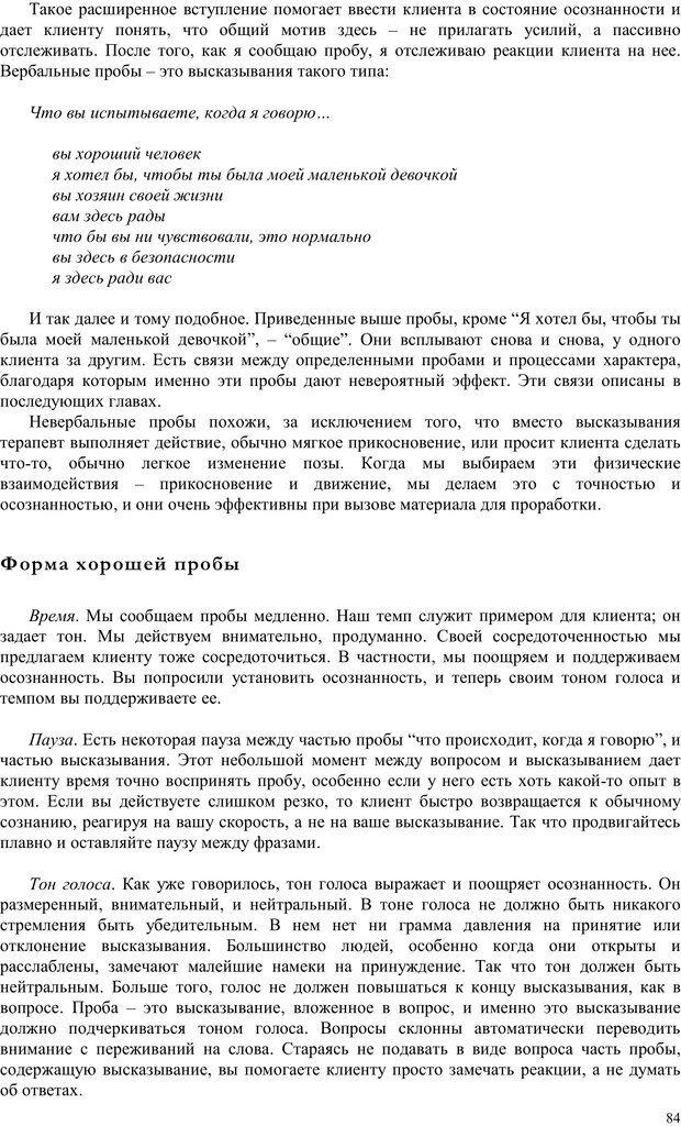 PDF. Телесно-ориентированая психотерапия. Метод Хакоми. Курц Р. Страница 83. Читать онлайн