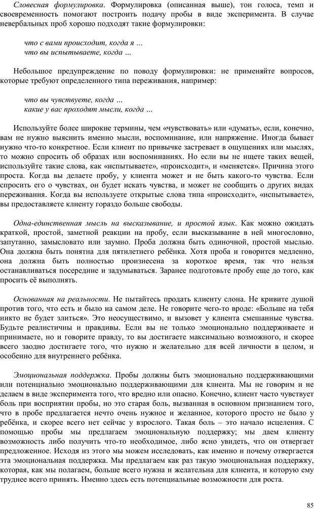 PDF. Телесно-ориентированая психотерапия. Метод Хакоми. Курц Р. Страница 84. Читать онлайн