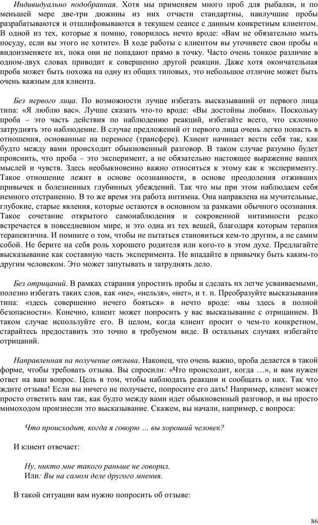 PDF. Телесно-ориентированая психотерапия. Метод Хакоми. Курц Р. Страница 85. Читать онлайн