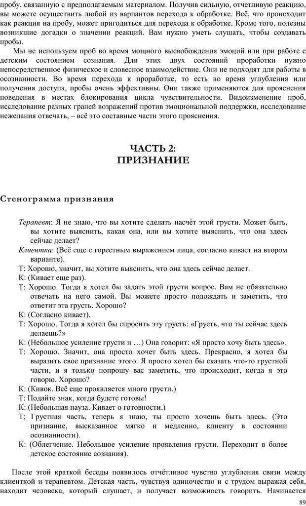 PDF. Телесно-ориентированая психотерапия. Метод Хакоми. Курц Р. Страница 88. Читать онлайн