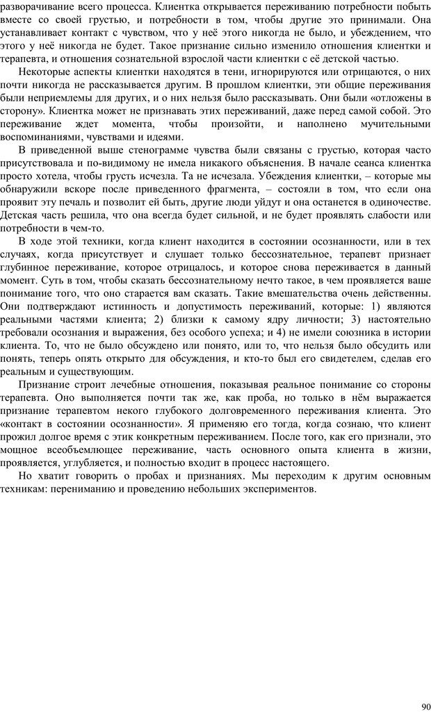 PDF. Телесно-ориентированая психотерапия. Метод Хакоми. Курц Р. Страница 89. Читать онлайн