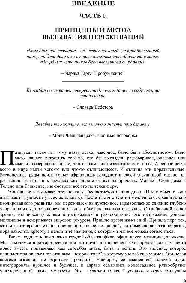 PDF. Телесно-ориентированая психотерапия. Метод Хакоми. Курц Р. Страница 9. Читать онлайн
