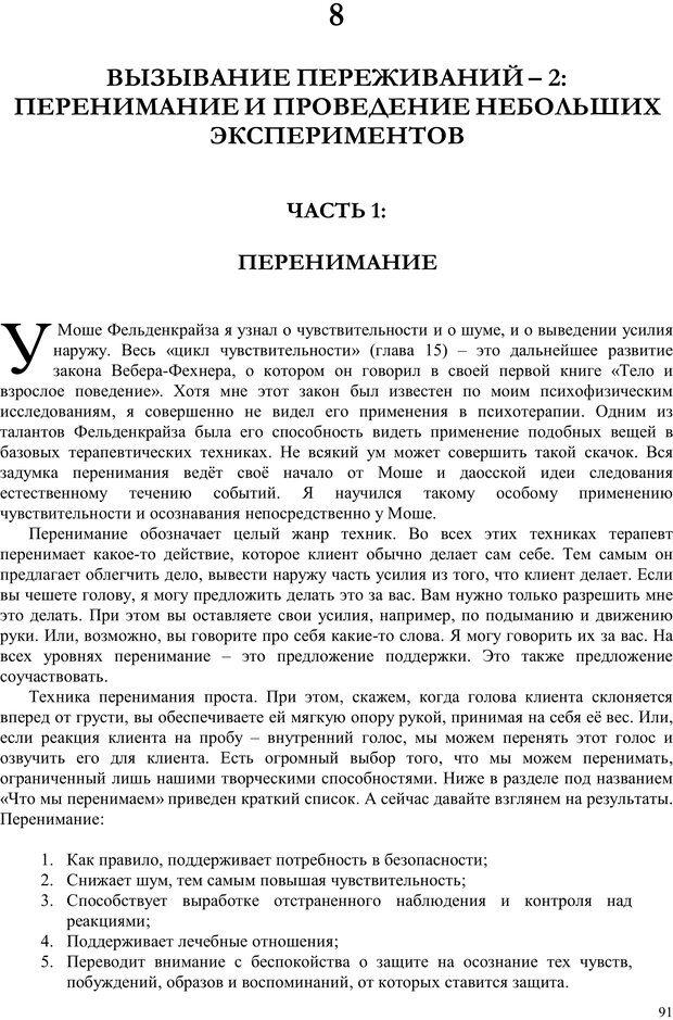 PDF. Телесно-ориентированая психотерапия. Метод Хакоми. Курц Р. Страница 90. Читать онлайн