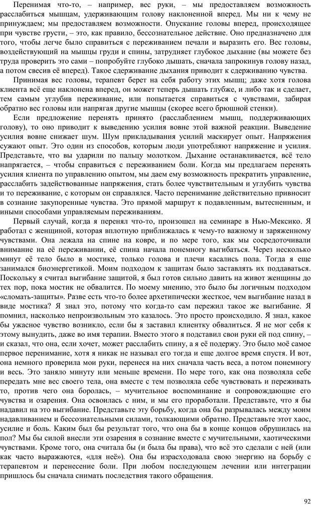 PDF. Телесно-ориентированая психотерапия. Метод Хакоми. Курц Р. Страница 91. Читать онлайн