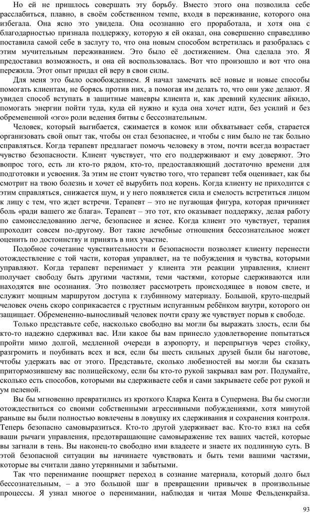 PDF. Телесно-ориентированая психотерапия. Метод Хакоми. Курц Р. Страница 92. Читать онлайн
