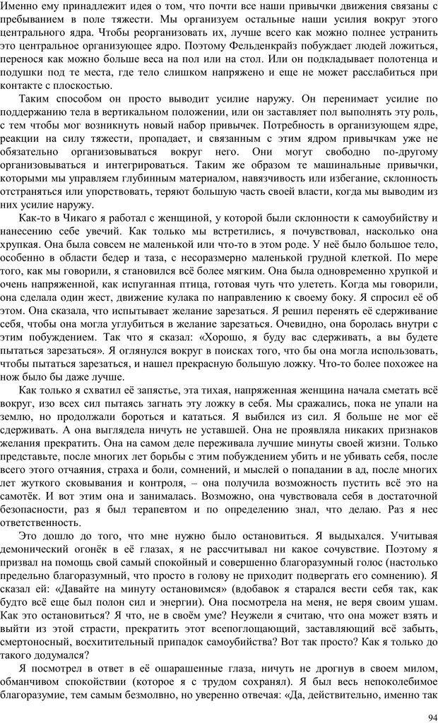 PDF. Телесно-ориентированая психотерапия. Метод Хакоми. Курц Р. Страница 93. Читать онлайн