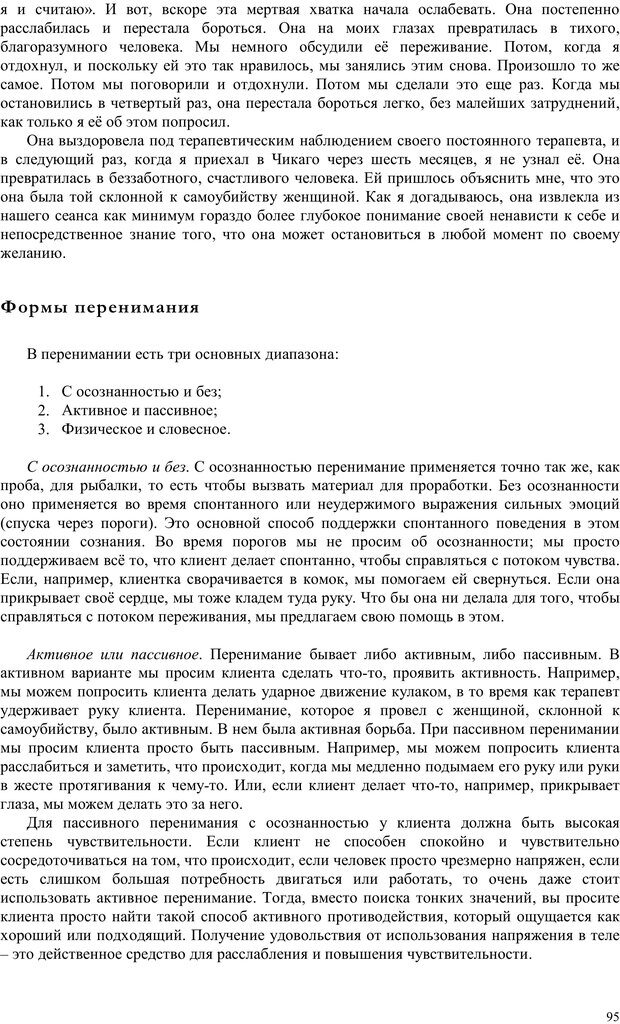 PDF. Телесно-ориентированая психотерапия. Метод Хакоми. Курц Р. Страница 94. Читать онлайн