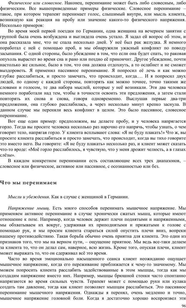 PDF. Телесно-ориентированая психотерапия. Метод Хакоми. Курц Р. Страница 95. Читать онлайн