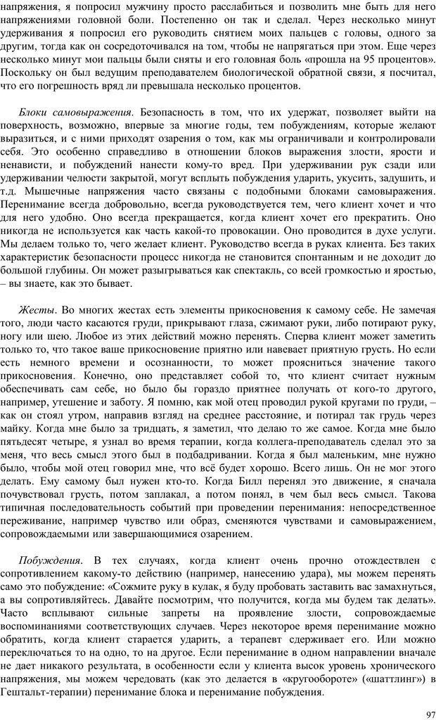 PDF. Телесно-ориентированая психотерапия. Метод Хакоми. Курц Р. Страница 96. Читать онлайн