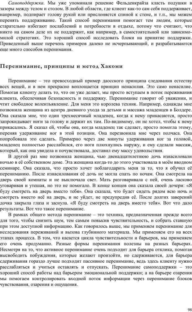 PDF. Телесно-ориентированая психотерапия. Метод Хакоми. Курц Р. Страница 97. Читать онлайн