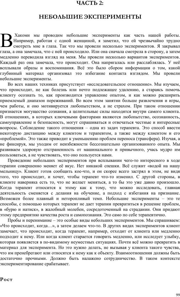 PDF. Телесно-ориентированая психотерапия. Метод Хакоми. Курц Р. Страница 98. Читать онлайн