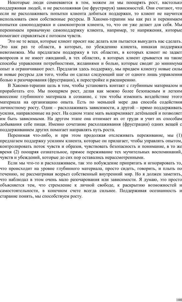 PDF. Телесно-ориентированая психотерапия. Метод Хакоми. Курц Р. Страница 99. Читать онлайн
