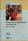 "Обложка книги ""Телесно-ориентированая психотерапия. Метод Хакоми"""