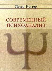 """Обложка книги """"Современный психоанализ. Введение в психологию бессознательных процессов"""""""