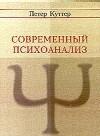 Современный психоанализ, Введение в психологию бессознательных процессов, Куттер Петер