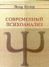 """Обложка книги """"Современный психоанализ, Введение в психологию бессознательных процессов"""""""