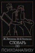 Словарь по психоанализу, Лапланш Жан
