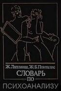 Словарь по психоанализу, Понталис Жан-Бертран