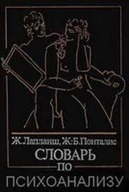"""Обложка книги """"Словарь по психоанализу"""""""