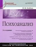 Психоанализ: учебное пособие, Лейбин Валерий