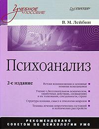 """Обложка книги """"Психоанализ: учебное пособие"""""""