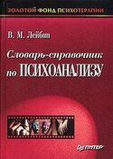 Словарь-справочник по психоанализу, Лейбин Валерий