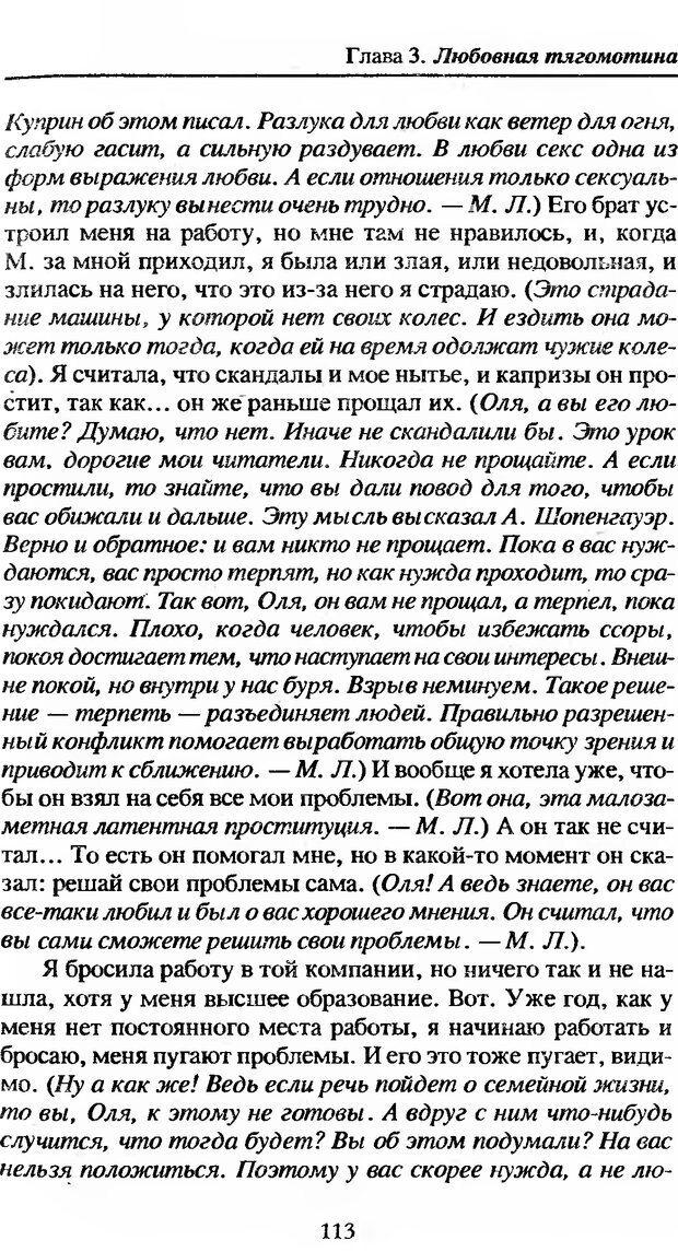 DJVU. Не нойте! Практикум по психологическому айкидо. Литвак М. Е. Страница 114. Читать онлайн