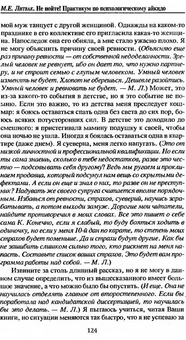 DJVU. Не нойте! Практикум по психологическому айкидо. Литвак М. Е. Страница 125. Читать онлайн