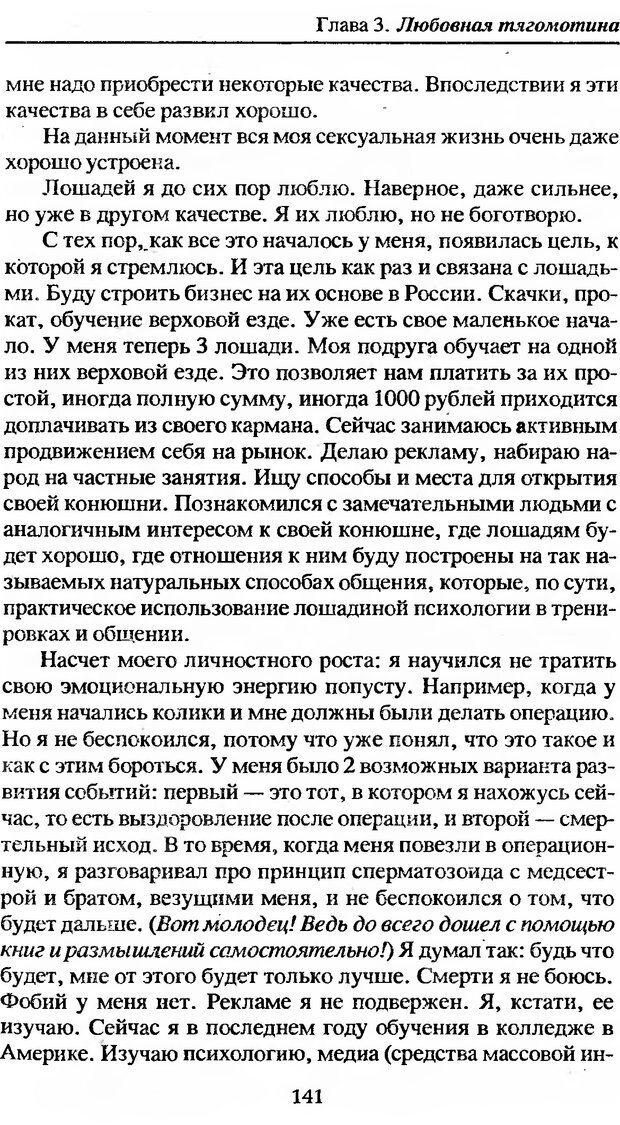 DJVU. Не нойте! Практикум по психологическому айкидо. Литвак М. Е. Страница 142. Читать онлайн