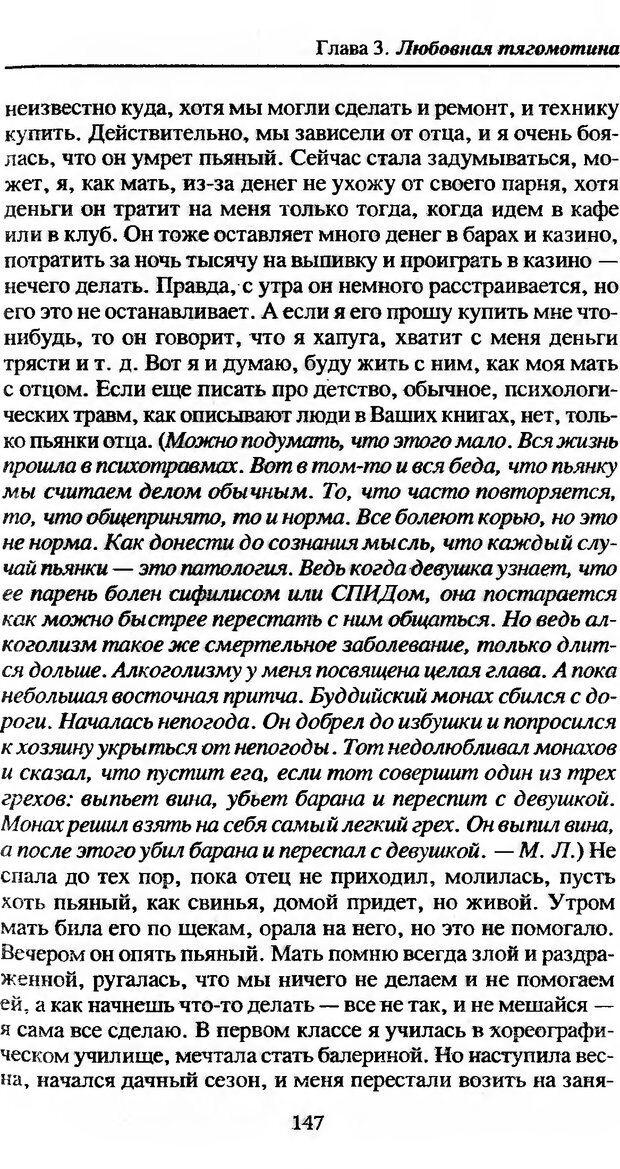 DJVU. Не нойте! Практикум по психологическому айкидо. Литвак М. Е. Страница 148. Читать онлайн