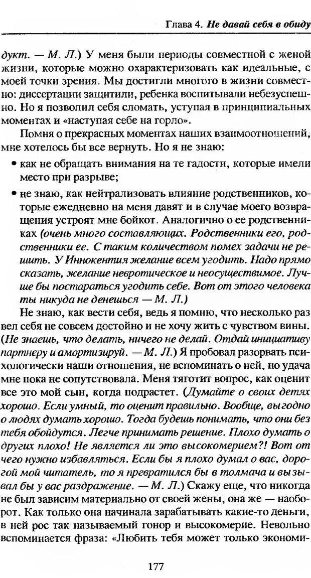 DJVU. Не нойте! Практикум по психологическому айкидо. Литвак М. Е. Страница 178. Читать онлайн