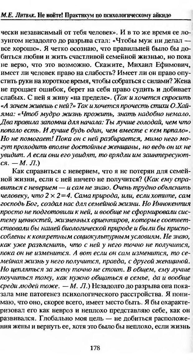 DJVU. Не нойте! Практикум по психологическому айкидо. Литвак М. Е. Страница 179. Читать онлайн