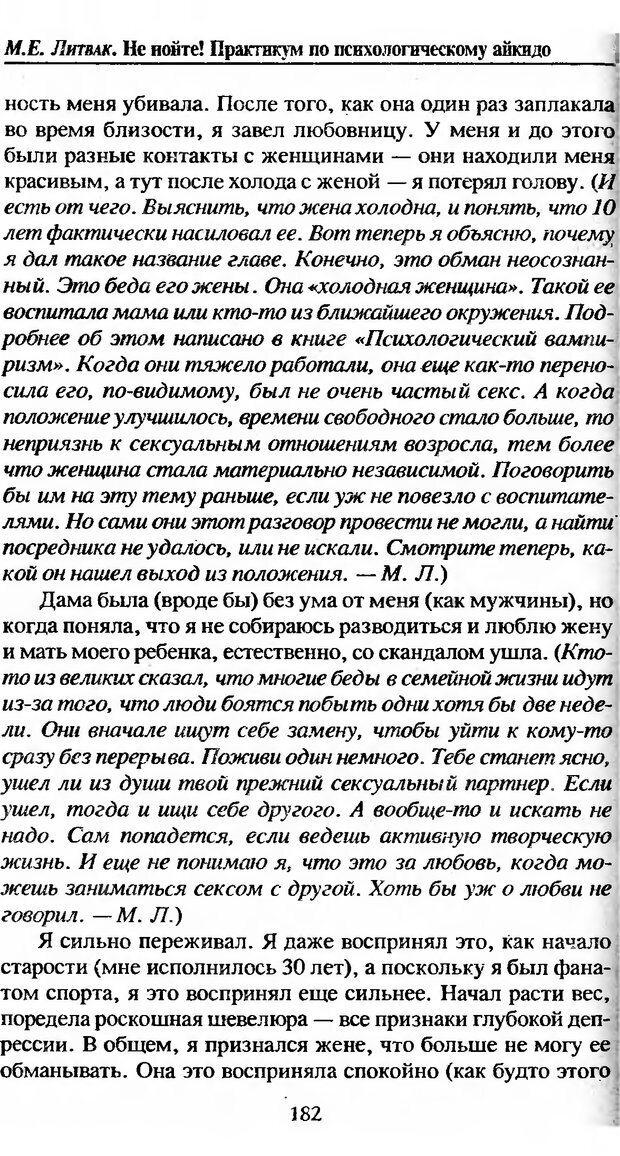 DJVU. Не нойте! Практикум по психологическому айкидо. Литвак М. Е. Страница 183. Читать онлайн
