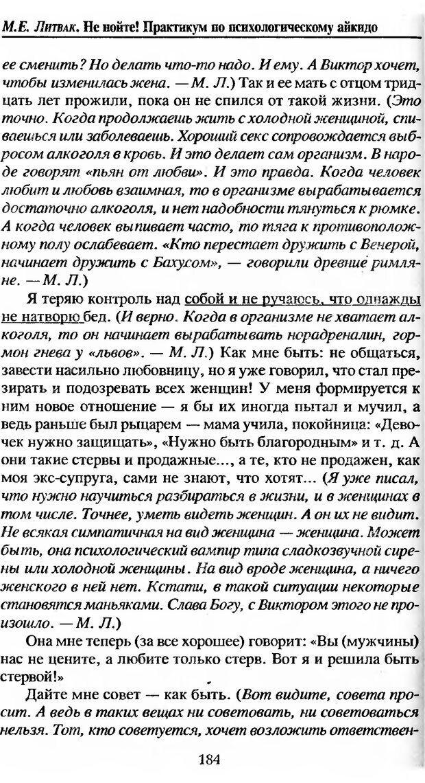 DJVU. Не нойте! Практикум по психологическому айкидо. Литвак М. Е. Страница 185. Читать онлайн