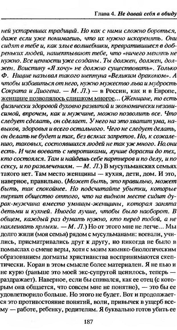 DJVU. Не нойте! Практикум по психологическому айкидо. Литвак М. Е. Страница 188. Читать онлайн
