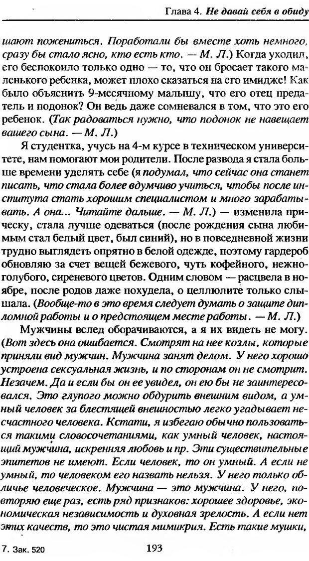 DJVU. Не нойте! Практикум по психологическому айкидо. Литвак М. Е. Страница 194. Читать онлайн