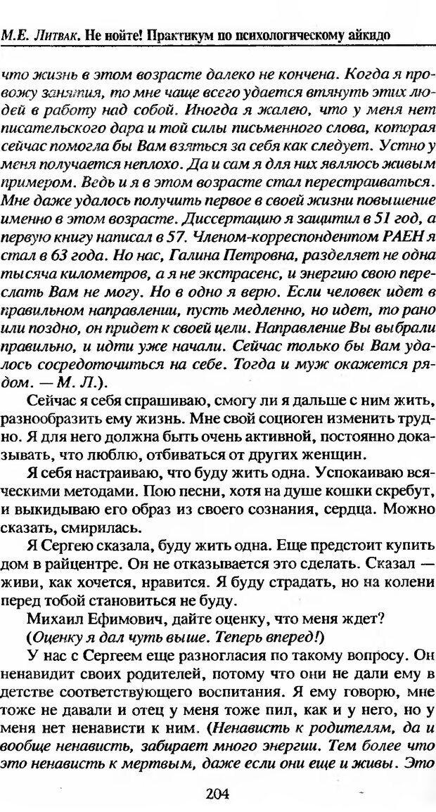 DJVU. Не нойте! Практикум по психологическому айкидо. Литвак М. Е. Страница 205. Читать онлайн